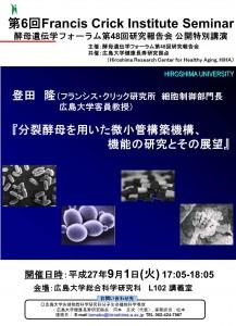 第6回Francis Crick Institute Seminar in 酵母遺伝学フォーラム第48回研究報告会