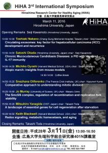 3.11Poster_Symposium(最終)