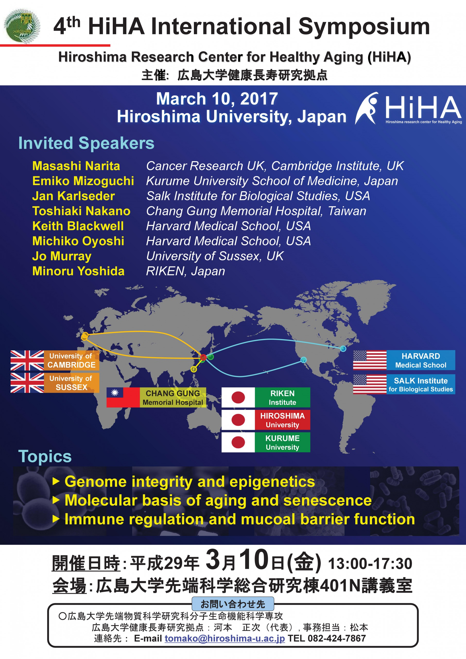 10th March) HiHA 4th International Symposium | HiHA 広島大学