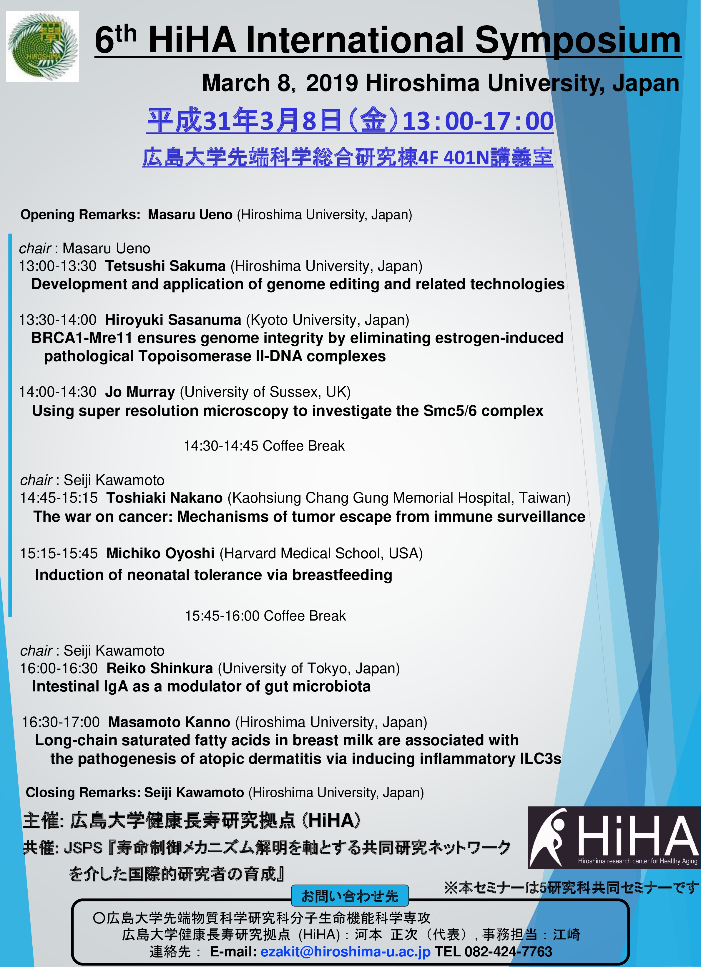 8th March)6th HiHA International Symposium | HiHA 広島大学